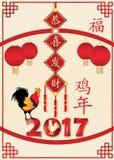 Tryckbart hälsningkort för det kinesiska nya året 2017 Royaltyfri Fotografi