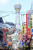 Tsūtenkaku  in  The New World  , Osaka   ,Japan Royalty Free Stock Photography