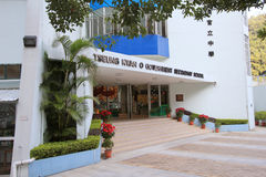 Tseung Kwan O Government Secondary School in Hong Kong Royalty Free Stock Photography