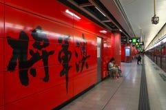 Tseung Kwan O MTR station in Hong Kong Royalty Free Stock Photography