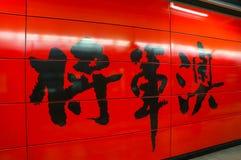 Tseung Kwan O MTR station in Hong Kong Royalty Free Stock Images