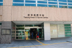 Tseung kwan o sports centre Stock Photography