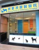 Tseung Kwan O Veterinary Hospital Stock Photo