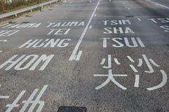 Tsim Sha Tsui Hong Kong väg Royaltyfri Foto