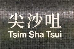 Tsim Sha Tsui MTR sign, one of the metro stop in Hong Kong Stock Photos