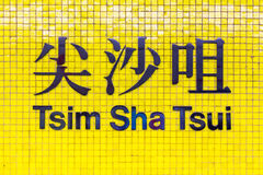 Tsim sha tsui mtr station sign. Stock Photos