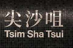 Tsim Sha Tsui mtr station sign in Hong Kong Royalty Free Stock Image