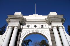 Tsinghua Memorial Gate Stock Photo