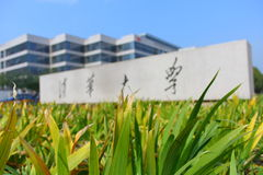 Tsinghua Südostgatter Stockfotos