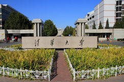 Tsinghua University Stock Image