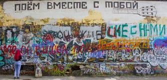 Tsoi is in leven Muur van geheugen van Victor Tsoi Stock Afbeeldingen