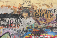 Tsoy wall in Old Arbat. Moscow Royalty Free Stock Image