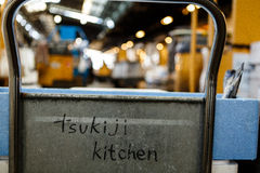 Tsukiji Fish Market Royalty Free Stock Photo