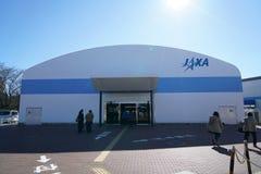 Tsukuba Astronautycznego centrum przestrzeni kopuła Zdjęcie Stock