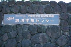 Tsukuba Space Center Front Gate. Ibaraki, Japan-February 12, 2017:The Japan Aerospace Exploration Agency JAXA was designated as a core performance agency to royalty free stock photo