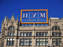 TSUM百货商店门面在莫斯科的市中心 免版税库存图片