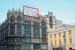 TSUM shopping mall in Moscow in winter Stock Image
