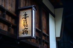 Tsumago-juku i Kiso, Nagano, Japan Royaltyfria Bilder