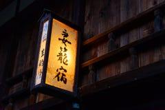 Tsumago-juku i Kiso, Nagano, Japan Royaltyfri Foto