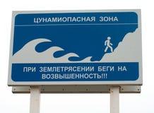 Tsunami-Evakuierungs-Weg-Zeichen. Insel Paramushir Lizenzfreie Stockfotos