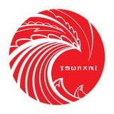 Tsunami Wave. Tragedy Japan catastrophe flood apocalypse ocean Stock Images