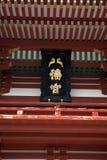 Tsurugaoka Hachimangu, Kamakura, Japan Royalty Free Stock Image