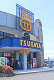 TSUTAYA Video rental shop Japan Royalty Free Stock Images