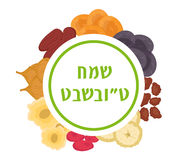 Tu Bishvat greeting card, frame for text. Jewish holiday, new year of trees. Dried fruits template  your design. Vector Royalty Free Stock Photography