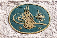 Tugra dell'ottomano Fotografia Stock Libera da Diritti