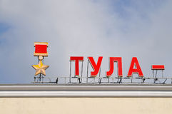 Tula town hero. Russia. Royalty Free Stock Photography