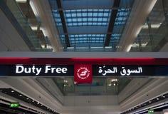 Tullfritt tecken på den internationella flygplatsen av Dubai Royaltyfri Bild