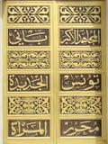 Tunesische deur Royalty-vrije Stock Foto's