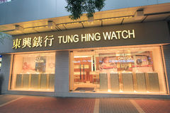 Tung hing watch shop in hong kong Stock Image