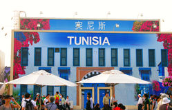 Tunisia Pavilion in expo2010 Shanghai China Stock Photography