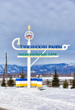TUNKINSKY DISTRICT ,BURYATIA ,RUSSIA - March,09,2016: Sign at entrance to Tunkinsky District Stock Photo