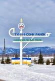 TUNKINSKY-OMRÅDE, BURYATIA, RYSSLAND - mars, 09,2016: Tecken på ingången till det Tunkinsky området Arkivfoto