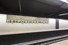 Tunnelbanastationen Petrovsky parkerar -- är en station på den Kalininsko-Solntsevskaya linjen av Moskvatunnelbanan, Ryssland Arkivfoton