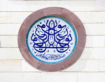 Turkish artistic wall tile. At the Basyazicioglu Mosque on AUGUST 28, 2014 in Ankara. impressive ancient Handmade Turkish Tiles royalty free stock image
