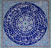 Turkish tiles. Concept from Ottoman Empire Mosque. The verses belong to the opening section of Koran which says ``In the name of Allah, the Entirely Merciful royalty free stock images
