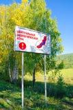 Warning board Baikal Natural Area Stock Photo
