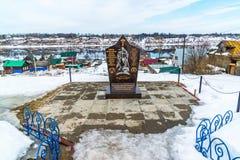 Tutaev, Russia - March 28, 2016. Monument to  fallen in World War II Stock Photo