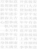 Tutta la fortuna di alone di felicità - parola promettente cinese Fotografia Stock Libera da Diritti