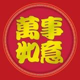 Tutto va mentre sperate - nuovo anno cinese illustrazione di stock