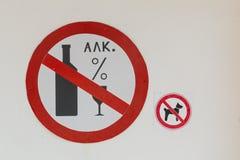 Två tecken på väggen som förbjuder för cafï¿ för alkohol och för djur på plats ½ Royaltyfri Bild