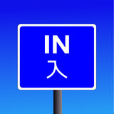 tvåspråkigt blått tecken Royaltyfri Foto