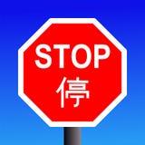 tvåspråkigt teckenstopp Arkivfoton