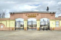 Tver'. Chimico dello stadio Immagini Stock