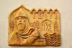 Tver, Rusia - pueden 07 2017 Placa con la ciudad y la fecha de fundación Fotografía de archivo libre de regalías