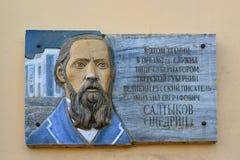 Tver, Rusia - pueden 07 2017 Placa conmemorativa al gran escritor ruso Mikhail Saltykov-Shchedrin Fotos de archivo libres de regalías