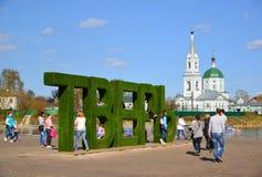Tver, Russie - peuvent 07 2017 Exprimez Tver sur le pilier près de la station de rivière Images stock